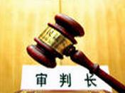 全国首例股权众筹融资案宣判:众筹诉讼请求获支持